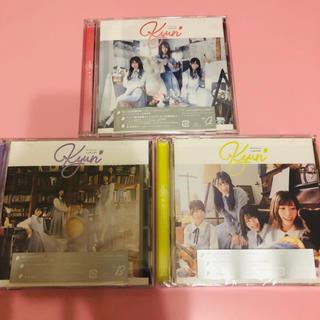 ケヤキザカフォーティーシックス(欅坂46(けやき坂46))の日向坂46 デビューシングル キュン(アイドルグッズ)