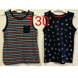 【特価・新品未使用】キッズ・ジュニア 男の子用ノースリーブシャツ2点セット130
