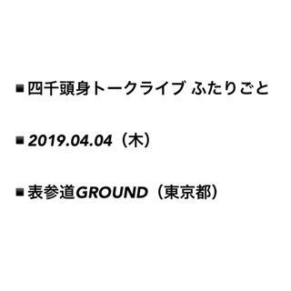 四千頭身 トークライブ チケット1枚(トークショー/講演会)