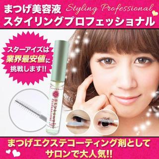 即購入OK♡まつげ美容液♡スタイリングプロフェッショナル♡マツエクマスカラ(まつ毛美容液)
