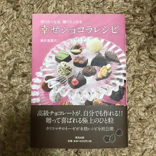 幸せショコラレシピ(趣味/スポーツ/実用)