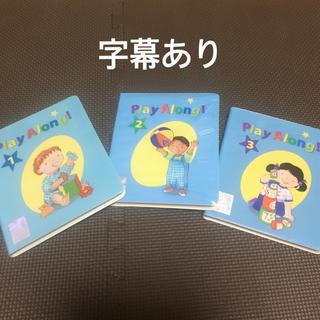 ディズニー(Disney)の☆字幕あり☆ プレイアロング DVD 全3巻セット(知育玩具)