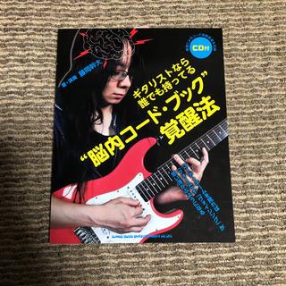 """【送料込み】ギタリストなら誰でも持ってる""""脳内コード・ブック""""覚醒法 CD付(ポピュラー)"""