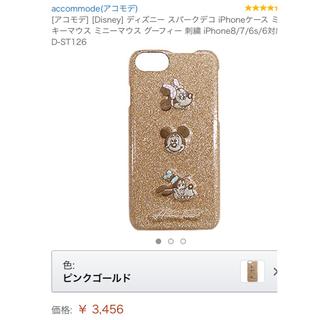 Disney - ディズニー iPhone  cover ケース 6/6s/7/8