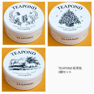TEAPOND  紅茶缶  3個セット (茶)