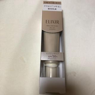 エリクシール(ELIXIR)のエリクシール 朝用乳液  SPF50(乳液 / ミルク)