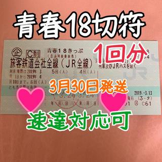 JR - 青春18切符 1回分 青春18きっぷ 青春18 1回分