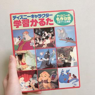 ディズニー(Disney)のディズニーキャラクター学習かるた(カルタ/百人一首)