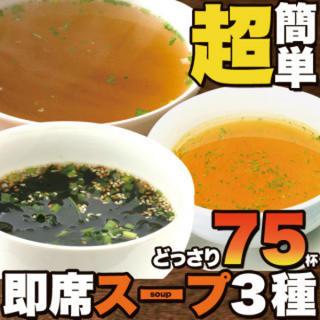 即席 スープ 3種75包 中華×25包・オニオン×25包・わかめ×25包(インスタント食品)
