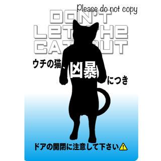 マグネットステッカー「ウチの猫、凶暴につき(ドアの開閉にご注意下さい)」(猫)