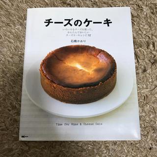 『チーズのケーキ』(趣味/スポーツ/実用)