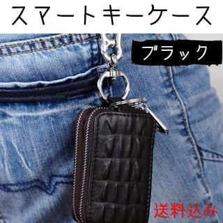 【新品】オシャレにキマる!スマートキーケース☆ブラック(キーケース)