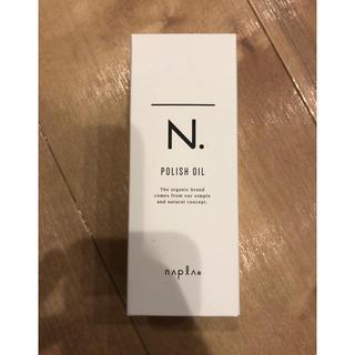 ナプラ(NAPUR)の☆新品☆N.ポリッシュオイル 150ml(オイル/美容液)