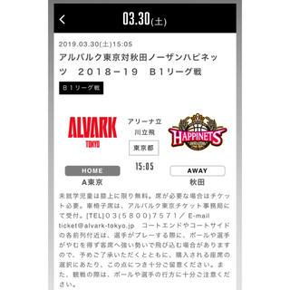 【3/30】 アルバルク東京 vs 秋田ノーザンハピネッツ(バスケットボール)