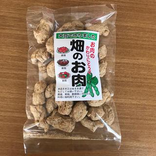 畑のお肉(乾物)