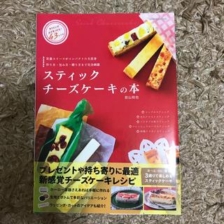 『スティックチーズケーキの本』(趣味/スポーツ/実用)