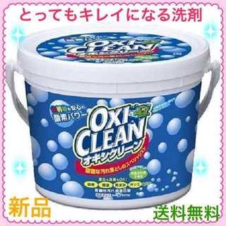 【人気商品!】オキシクリーン 1500g (洗剤/柔軟剤)