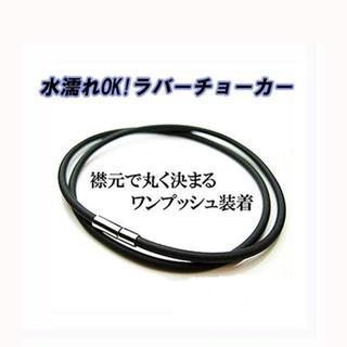 お値打 限界安値!ブラック ラバーチョーカー ネックレス ①①40㎝(ブレスレット)