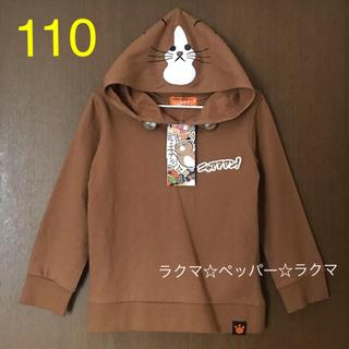 シマムラ(しまむら)の猫のぽんた パーカー 110(ジャケット/上着)