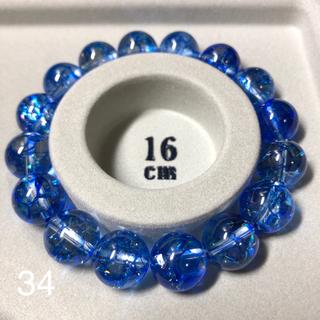 ブルークラック水晶12mm