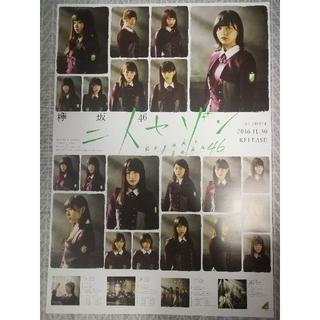 ケヤキザカフォーティーシックス(欅坂46(けやき坂46))の欅坂46 ポスター 3枚セット(アイドルグッズ)