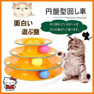 90 猫 おもちゃ 回転 タワー 遊ぶ盤 電池不要 3層 猫 ターンテーブル(猫)