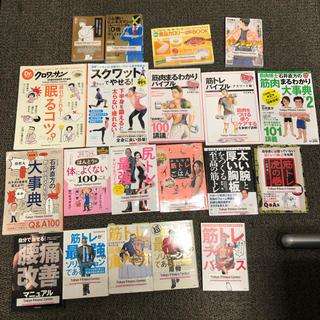 筋トレ 本 まとめ売り!(趣味/スポーツ/実用)