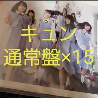 ケヤキザカフォーティーシックス(欅坂46(けやき坂46))の日向坂46 キュン 通常盤 未開封15枚セット(アイドルグッズ)