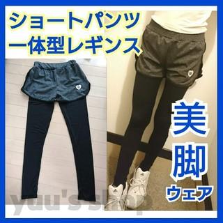 ショートパンツ 一体型レギンス☆トレーニングウェアとしてオススメ☆(ウェア)