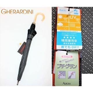 ゲラルディーニ(GHERARDINI)の新品★GHERARDINIゲラルディーニ晴雨兼用傘 1級遮光99% UV遮光(傘)