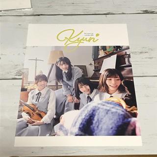 ケヤキザカフォーティーシックス(欅坂46(けやき坂46))の日向坂46 ポストカード(アイドルグッズ)