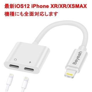iphone7/iphone8 イヤホン変換アダプター イヤホン充電ケーブルiP(その他)
