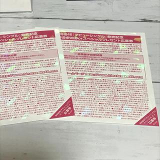 ケヤキザカフォーティーシックス(欅坂46(けやき坂46))の日向坂46 握手券(アイドルグッズ)