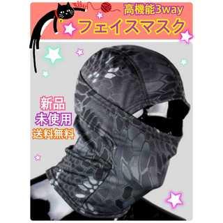 高機能3Wayフェイスマスク サイズFree 迷彩(ウエア)