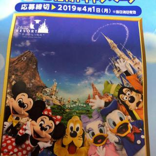 ディズニー(Disney)のディズニー、懸賞(遊園地/テーマパーク)