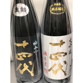十四代 二本セット(日本酒)