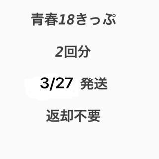JR - 青春18切符 2回分