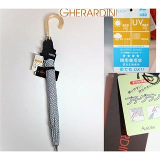 ゲラルディーニ(GHERARDINI)の新品★GHERARDINI 晴雨兼用傘 1級遮光・UV遮光率99% コンパクト傘(傘)