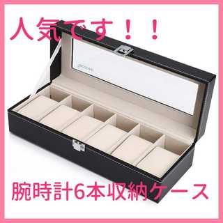 ♡新品♡腕時計収納ケース  コレクションケース 6本(その他)