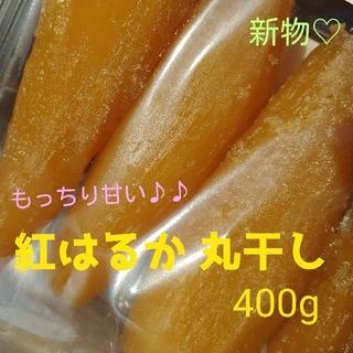 蜜たっぷりお得セット^^♡紅はるか丸干し400g&ミニ丸干し200g×2袋 (その他)