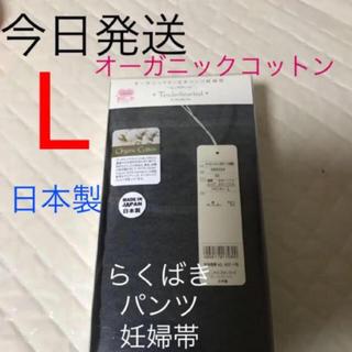 らくばき パンツ妊婦帯  オーガニック (マタニティ下着)