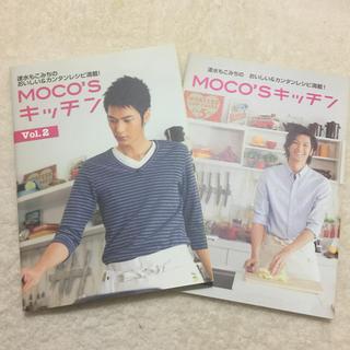 MOCO'Sキッチン : 速水もこみち 2冊セット(住まい/暮らし/子育て)