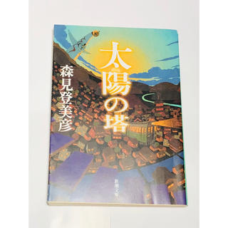 太陽の塔(文学/小説)