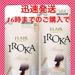 カオウ(花王)のイロカ IROKA ご愛用のかたへ  詰め替え2袋 即購入OK 送料無料(洗剤/柔軟剤)