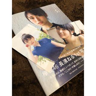 ケヤキザカフォーティーシックス(欅坂46(けやき坂46))の長濱ねる サイン入り写真集(アイドルグッズ)