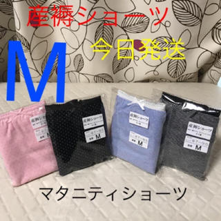 産褥ショーツ Mサイズ  ♥️4枚(マタニティ下着)