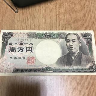 旧一万円札