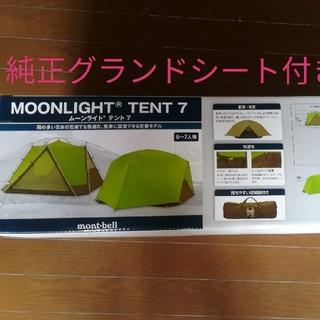 モンベル(mont bell)の新品 mont bell ムーンライトテント7型GN グリーン Gシート付(テント/タープ)
