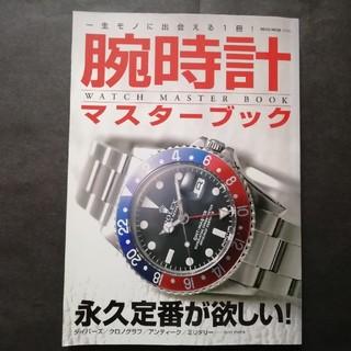 書籍/腕時計マスターブック 古本/美品 雑誌/ガイド/専門誌(趣味/スポーツ/実用)