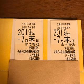 近鉄百貨店 - 近鉄 株主優待 招待乗車券